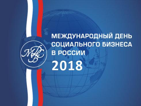 В Ленинградской области пройдут мероприятия приуроченные к Международному дню социального бизнеса -2018