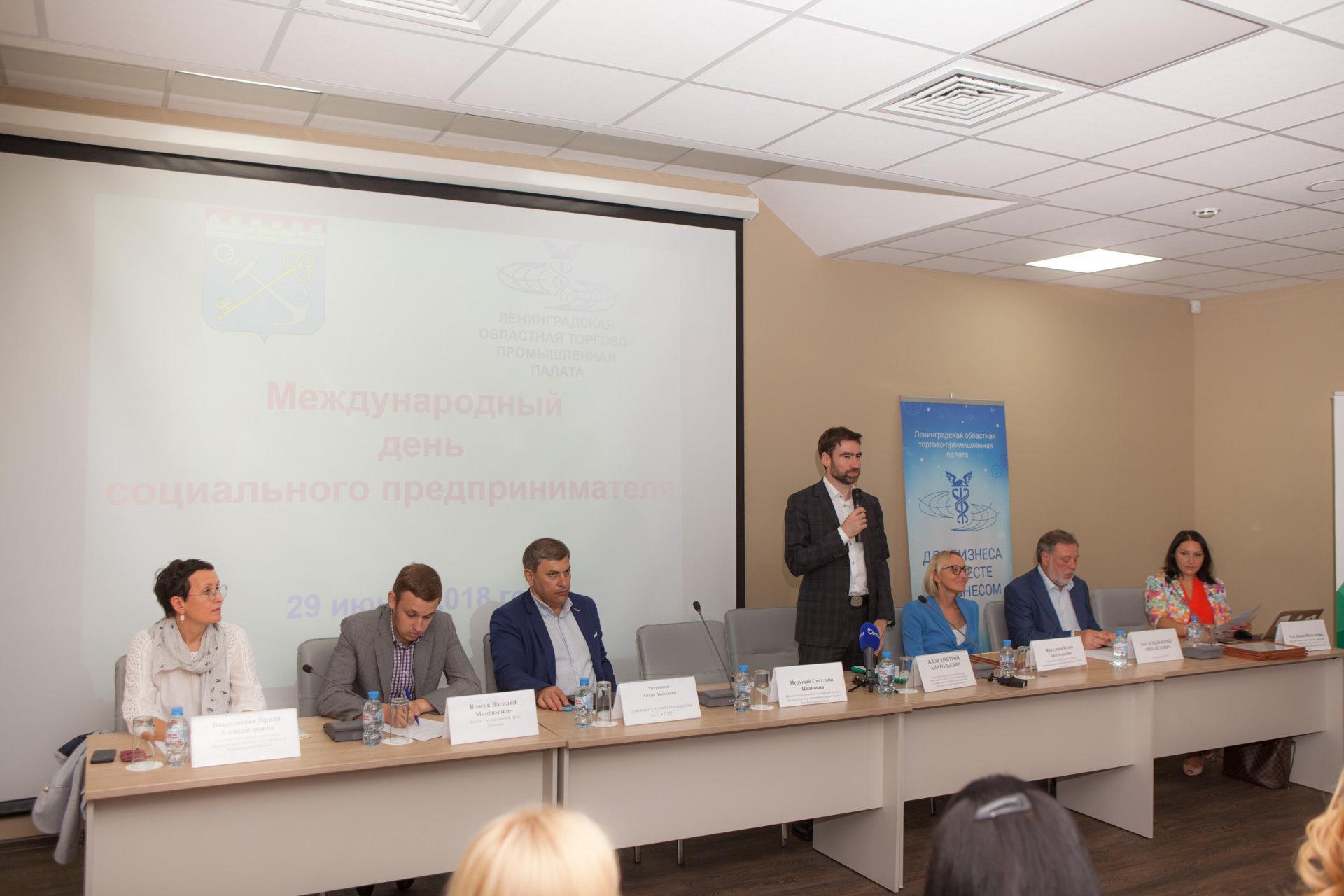 Социальное предпринимательство в Ленинградской области