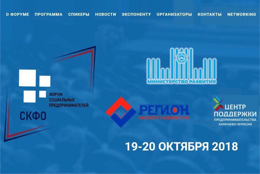 В СКФО пройдет Форум социальных предпринимателей