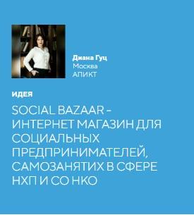 ПРОЕКТ SOCIAL BAZAAR СТАЛ УЧАСТНИКОМ КРАУД-ПЛАТФОРМЫ IDEA.ASI.RU