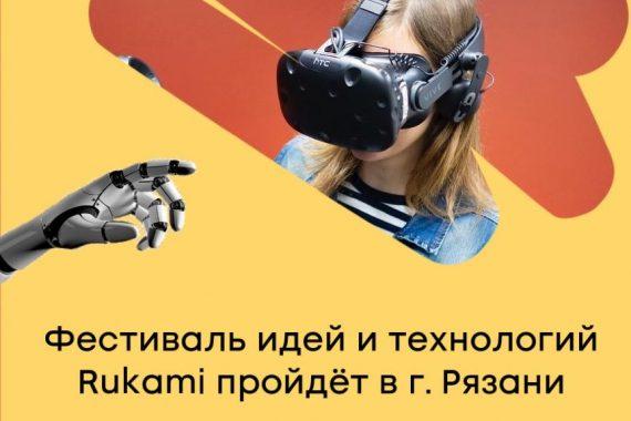 Фестиваль идей и технологий  Rukami  откроет новые возможности для детей и взрослых в Рязани