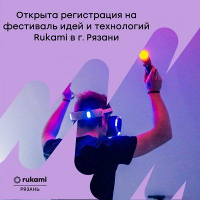 Открыта регистрация на фестиваль идей и технологий Rukami в Рязани