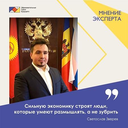 Светослав Зверев: сильную экономику строят люди, которые умеют размышлять, а не зубрить
